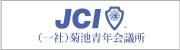 http://www.kikuchi-jc.com/