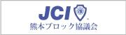 http://www.jaycee.or.jp/2016/kyushu/kumamoto/